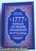 Книга «1777 новых заговоров». Автор - Степанова Н.
