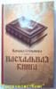 Книга «Пасхальная книга». Автор - Степанова Н.