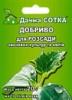 Удобрение для «Дачная сотка для Рассады овощных культур и цветов»