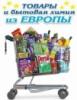 EuroShopAlex