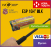 Телескопическая дубинка ESP 16« - EXB-16H BLK (BH-34) (Закаленная сталь)