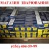 Электроды УОНИ 13/55 ф 4 - 5 мм БаДМ