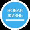 Фито-центр МОО «КС»НОВАЯ ЖИЗНЬ«