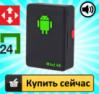 Gps трекер для автомобиля купить в украине