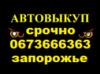 Авто выкуп Запорожье