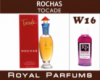 Духи на разлив Royal Parfums 200 мл Rochas «Tocade» (Роша Токад)