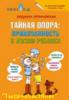 Книга «Тайная опора: привязанность в жизни ребенка». Автор - Петрановская Л