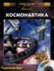 Книга «Космонавтика» Изд.- Аванта+