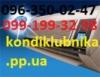 ремонт кондиционера Гостомель 096-350-02-47 заправить кондиционер Вышгород Ирпень Калиновка Осещина Хотяновка