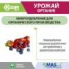 Урожай Органик | Микроудобрение