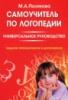 Самоучитель по логопедии. Автор Полякова