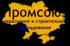 Промсоюз. Региональный представитель