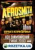 Aerosmith Киев 2014. Билеты Донецк Мультикасса 066 385 06 06