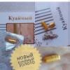 Куаймый ЗОЛОТОЙ МОЩНЫЙ состав 27 капсул! Супер-эффективный препарат для похудения . ОРИГИНАЛ!