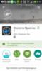 Мобильное приложение «Эхолоты Практик 7»