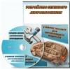 Устройство легкового автомобиля + Автокондиционеры. Видео курс Андрея Татаура, Алексея Пахомова