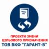 ПРОЕКТИ ЗМІНИ ЦІЛЬОВОГО ПРИЗНАЧЕННЯ / Проекты смены целевого назначения