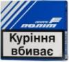 сигареты без фильтра Полет, Прима, Дымок, Fenix, Military, Astru, Leana, Nistru