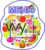 Стенд «Меню»