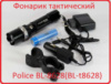 Фонарик тактический Police BL-8628(BL-t8628)99000W+крепление