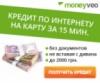 Онлайн кредит на карту банка