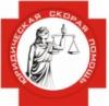 Юридическая скорая помощь