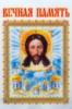Рушник ритуальный «Вечная Память». мадапалам, 30х150 см.