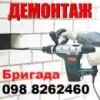 Демонтаж стен, полов и перегородок Днепропетровск 099 366 63 83