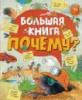 Большая книга «Почему?».Серия: Энциклопедии для детей (Махаон)