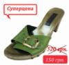 Зелёные кожаные шлепанцы на каблуке. Распродажа кожаной обуви в Украине
