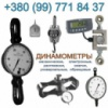 Динамометр электронный ДОУ, механические ДПУ, ДОСМ, ДОРМ, Весы, Граммометр, Тензометр: