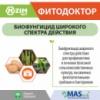 ФитоДоктор ENZIM Agro | Биологический фунгицид