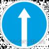 Предписывающие знаки дорожного движения 4.1(Движение прямо)