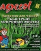 Комплексное минеральное удобрение для газона 'Быстрый ковровый эффект' Agrecol (Агрекол)
