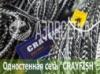Одностенная сеть «CrayFish» 50х0.17х1.8м/30м (леска)