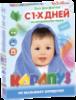Дитячий пральний порошок з 1-х днів життя - 400 г, Детский стиральный порошок с 1-х дней жизни