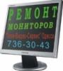 Ремонт любых мониторов