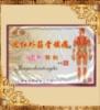 Пластырь для лечения пяточной шпоры (Bone Spur Plaster)