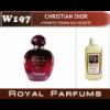 «Hypnotic Poison Eau Secrete» от Christian Dior. Духи на разлив Royal Parfums 200 мл
