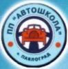 ПП Автошкола