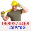 Сергей и ко