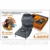 Накидка на сиденье массажная двухсторонняя 12В. Lavita LA 140411B/G Код:207858214