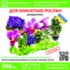 Купить удобрения для цветов Гумилид 500 мл. (Гуминовое/Гумінове/Гумат)