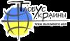 Туры выходного дня «Глобус Украины»