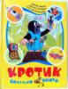Книга «Кротик. Большая книга». Авторы - Милер З., Петишка Э., Доскочилова Г..