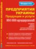 База данных предприятий Украины. 321000 компаний, Каталог предприятий, база, справочник