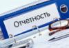 Подготовка и подача бухгалтерской отчетности
