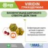 Триходермин (Viridin) | Биологический фунгицид