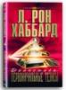 Книга «Первоначальные тезисы»