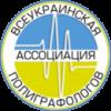 АДВОКАТ & ПОЛИГРАФ (Детектор лжи)